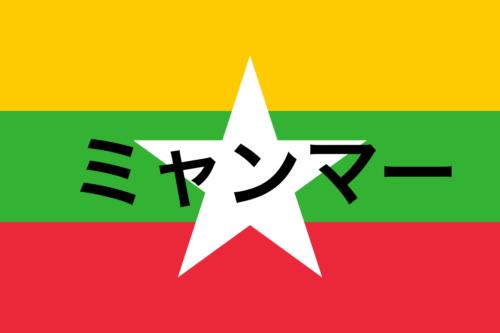 ミャンマーフォトギャラリー