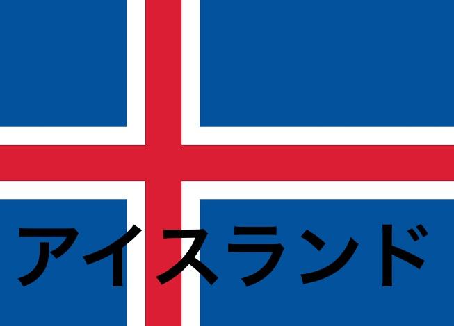 アイスランドフォトギャラリー