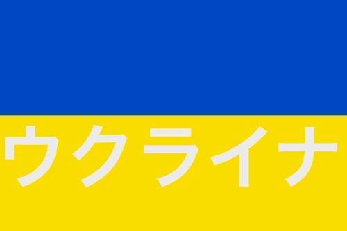 ウクライナフォトギャラリー